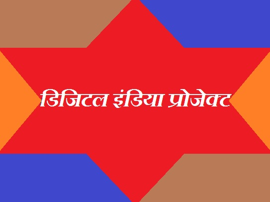 Digital India Project in Hindi