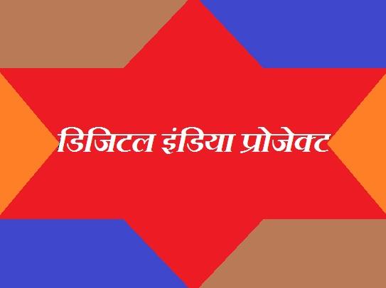 Digital India Project in Hindi