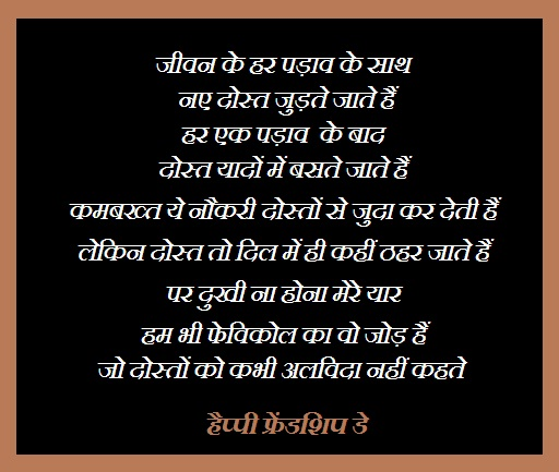 HAPPY Friendship Day Hindi Shayari Whatsapp