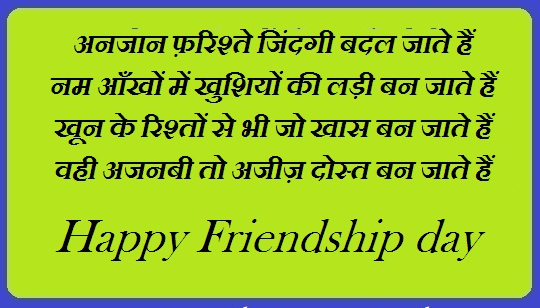 Happy Friendship Day Hindi Shayari 9