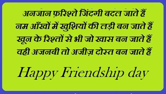 Happy Friendship Day Hindi Shayari 9