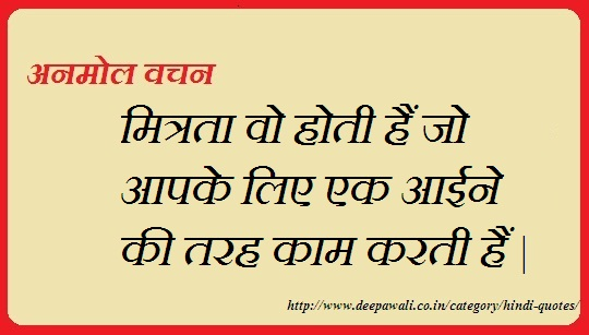 Happy Friendship Day Quote For Whatsapp In Hindi