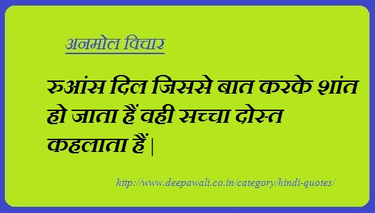 happy Friendship Day Quote for Best Friend In Hindi