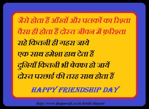 HAPPY Friendship Day Shayari Best Friend In Hindi 10