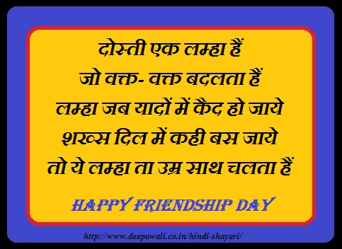 Happy Friendship Day Shayari Best Friend In Hindi