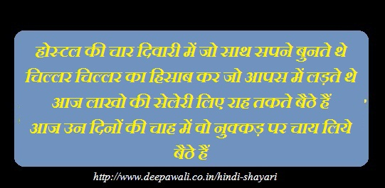Friendship Shayari For Old Friends