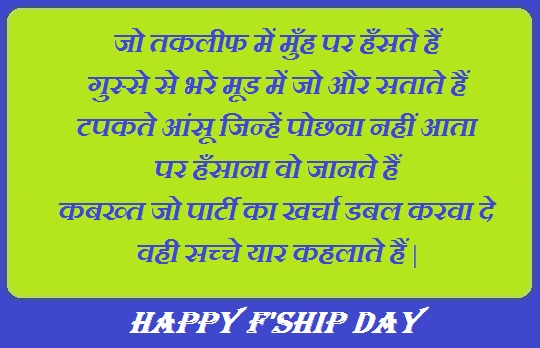 hAPPY Friendship Day Shayari In Hindi