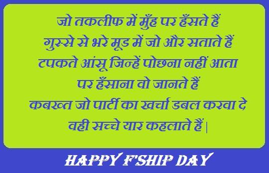 Essay on friendship day in hindi