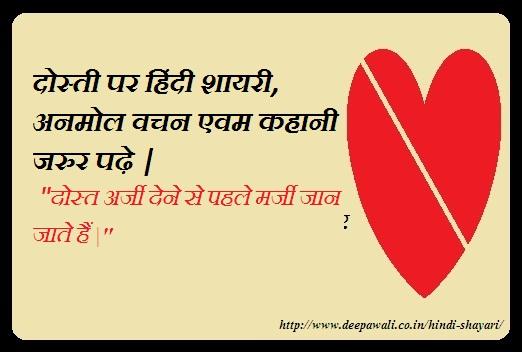 Friendship Day Shayari Quotes Story In Hindi