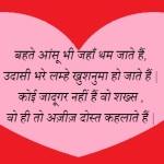 फ्रेंडशिप डे का इतिहास शायरी व अनमोल वचन | Friendship Day History Shayari Quotes in hindi