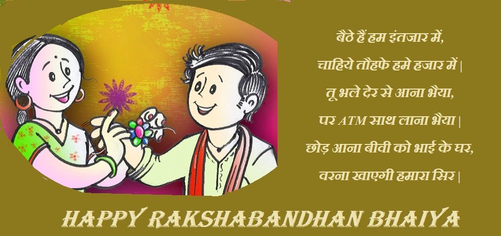 Funny Rakshabandhan hindi shayari wishes