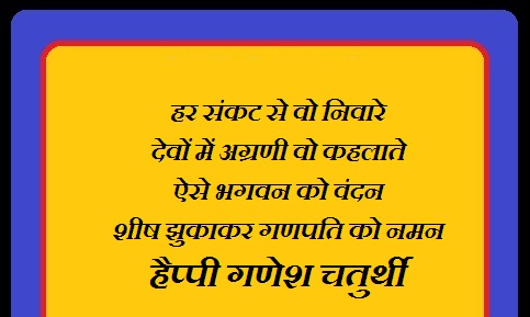 गणेश चतुर्थी Ganesha Ganpati Chaturthi Whatsapp In Hindi