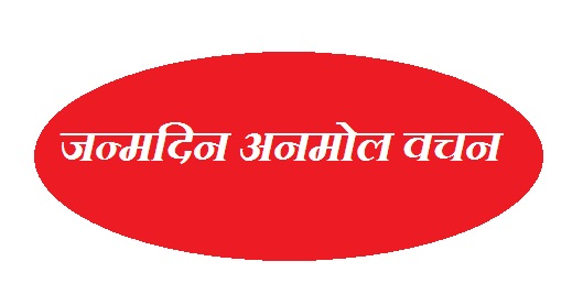 Happy Birth Day Quotes In Hindi
