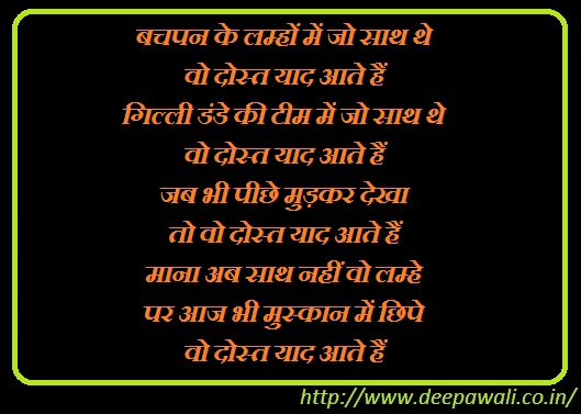 Friendship Shayari For Childhood Friends