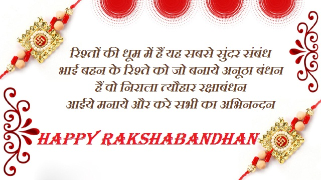 Happy Raksha Bandhan Shayari In Hindi