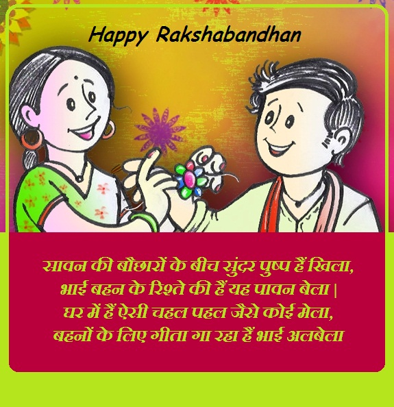 Happy Rakshabandhan Hindi Kavita