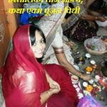 हरतालिका तीज व्रत, कथा एवं पूजा विधी | Hartalika Teej Vrat Katha Puja Vidhi Mahtva in Hindi
