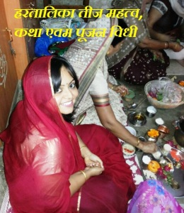 Hartalika Teej Vrat Katha Puja Vidhi Mahtva Importance in Hindi
