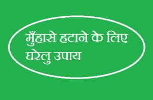 Home remedies for pimples muhase hatane ke gharelu upay in hindi