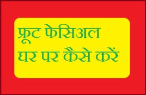How do Fruit Facial at home in hindi