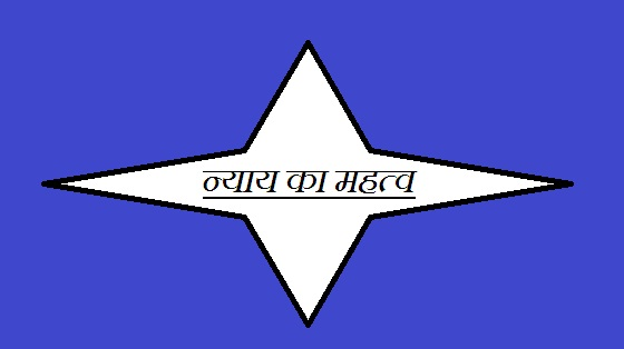 Importance Of Judgement In Hindi