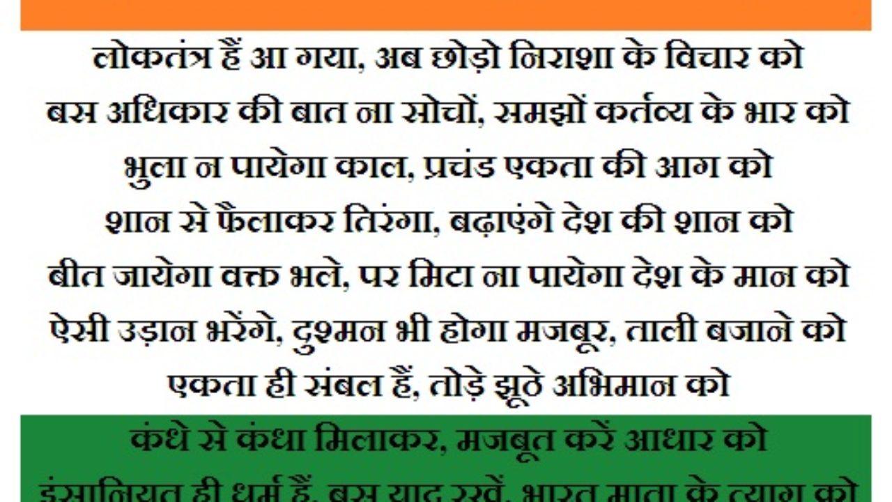 स्वतंत्रता दिवस 15 अगस्त हिंदी