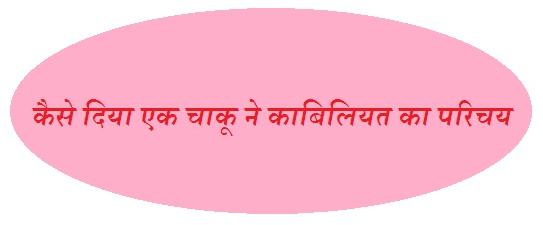 Kaise Diya Ek Chaku ne Kabiliyat Ka Parichay