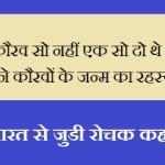 कैसे पैदा हुए एक सो दो कौरव | Kaurava Birth History In Hindi