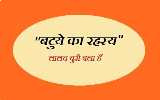 Lalach Buri Bala Hain