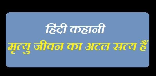 Mrityu Satya Hain