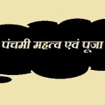 नागपंचमी भैया पंचमी महत्व, कथा व्रत पूजा विधी | Nag Panchami Vrat katha puja vidhi Mahtav in hindi