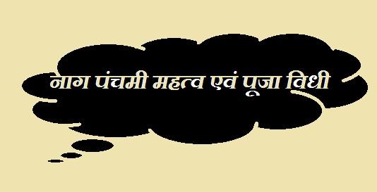 Naag Panchami Mahtav Vrat Vidhi Katha Importance In Hindi