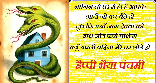 Nag Panchami funny whatsapp hindi sms