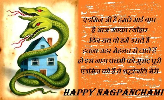 Nag Panchami hindi sms