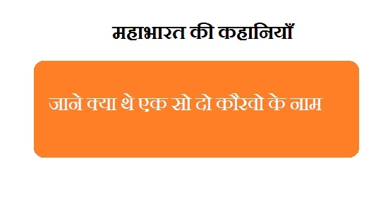 Name Of Kaurava Pandava In Hindi