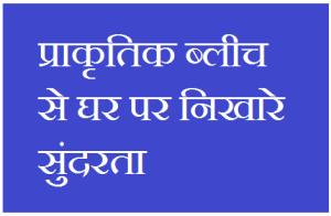 Natural Homemade Skin Whitening Facepack and Masks In Hindi