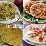 नाश्ते मे बनाये मजेदार ओट्स के व्यंजन