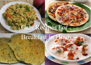 Oats Recipes For Breakfast in Hindi