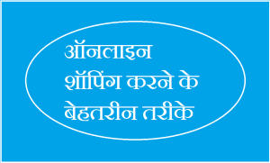 Online shopping in Hindi