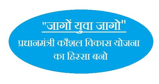 PM kaushal vikas yojana in Hindi