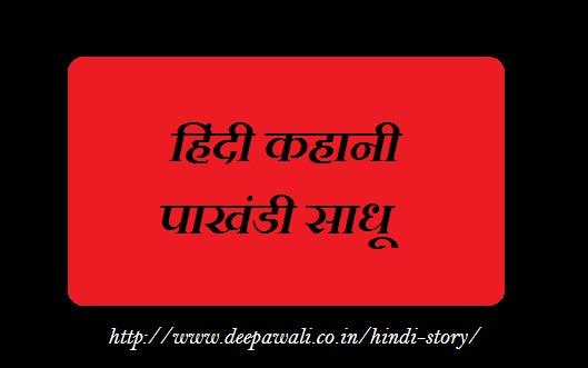 Pakhandi Sadhu