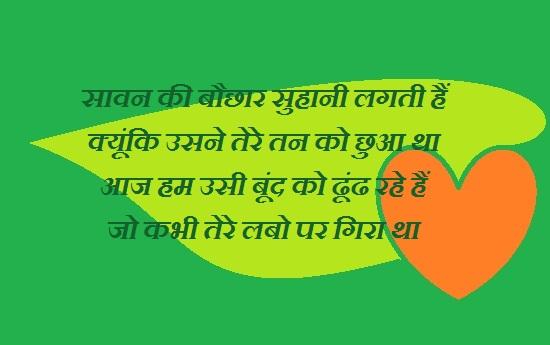 11. Rain Barish Hindi Shayari For Facebook