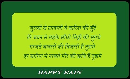 Rain Barish Hindi Shayari For Lover