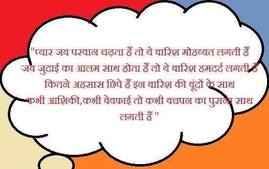 Rain Barish Hindi Shayari For Memory