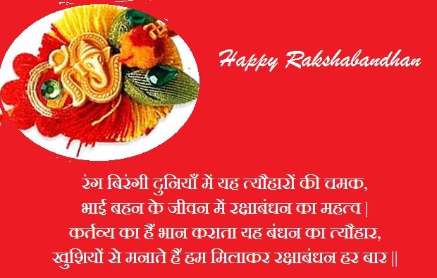 Raksha Bandhan Hindi Shayari Kavita