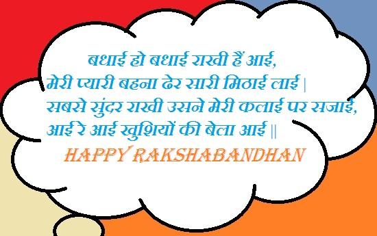 Raksha bandhan Rakhi Hindi Shayari For Sister