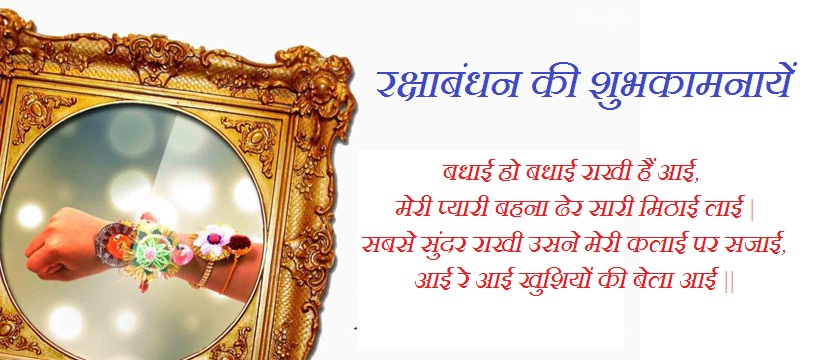 Rakshabandhan Hindi Wishes for sister