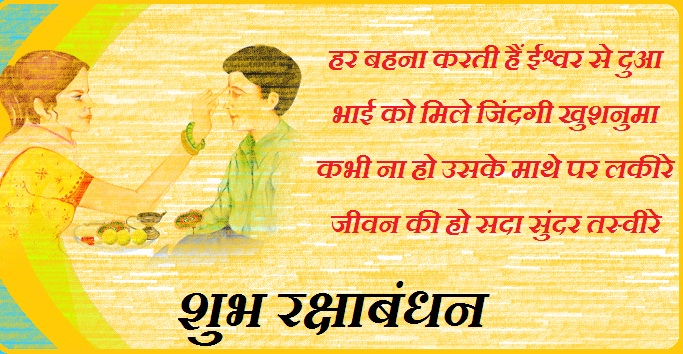 Rakshabandhan wishes in hindi for brother
