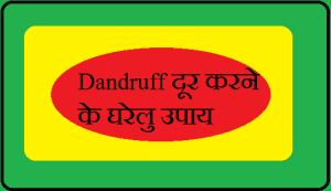 Home Remedies Removing Dandruff from Hair in Hindi Gharelu Nuskhe Upay