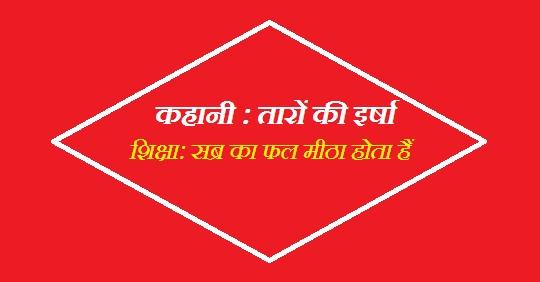 Sabra Ka Phal Meetha Hota Hain